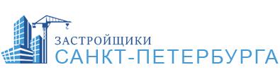 Застройщики Санкт-Петербурга